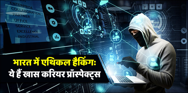 Ethical Hacking in India: Special Career Prospects