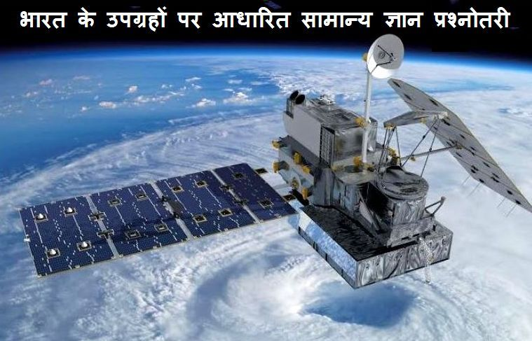 GK Questions and Answers on Satellites of India