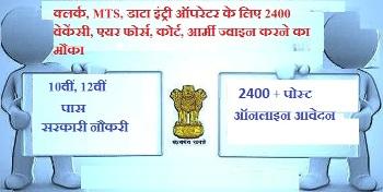 Govt-jobs-2400
