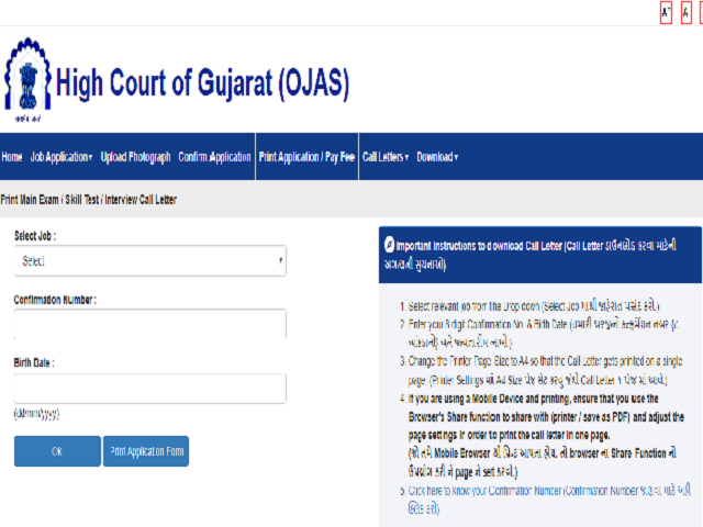 Gujarat High Court Admit Card 2020