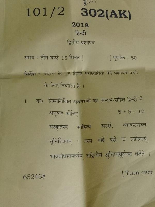 UP_Board_Exam_Hindi_Paper_2018