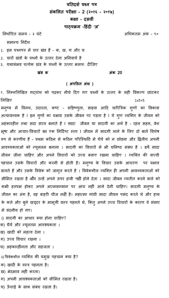 Snapshot of CBSE Sample Paper 2017 for Class 10 Hindi (Course – A) SA 2 exam 2017