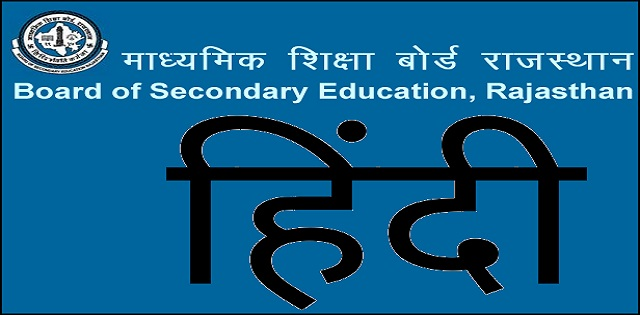 Download Rajasthan Board Class 12 Hindi Book in PDF form