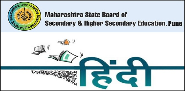 Maharashtra Board SSC Hindi Syllabus