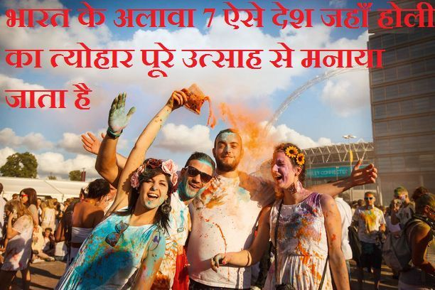 7 Countries except India who celebrates Holi with full enthusiasm