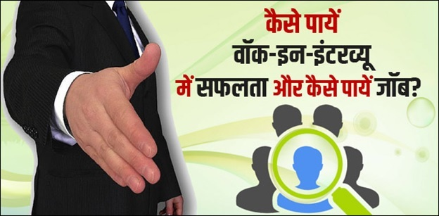 How to prepare for Walk-in Interview and get desired Job?