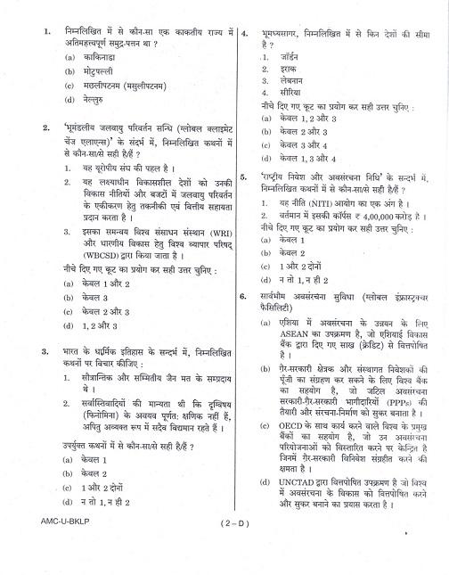 Best custom essay upsc in hindi