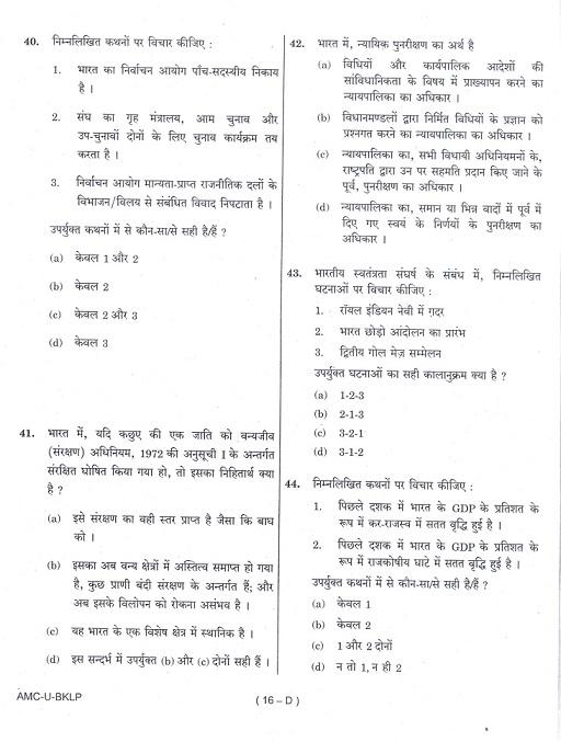 Hindi- IAS Prelims 2017: Paper 2 CSAT Answer Key & Question