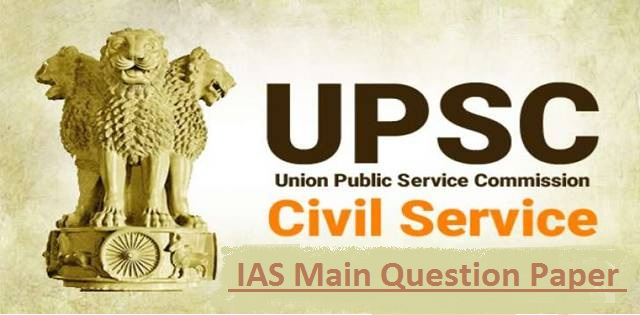 UPSC IAS Main Exam 2018 Question Papers