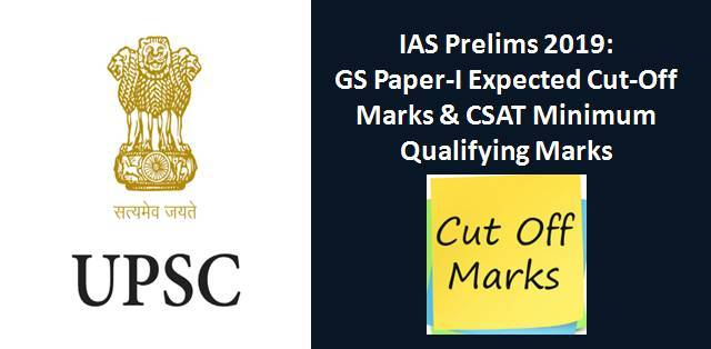 UPSC IAS Prelims 2019: GS Paper-I Expected Cut Off Marks & CSAT Minimum Qualifying Marks