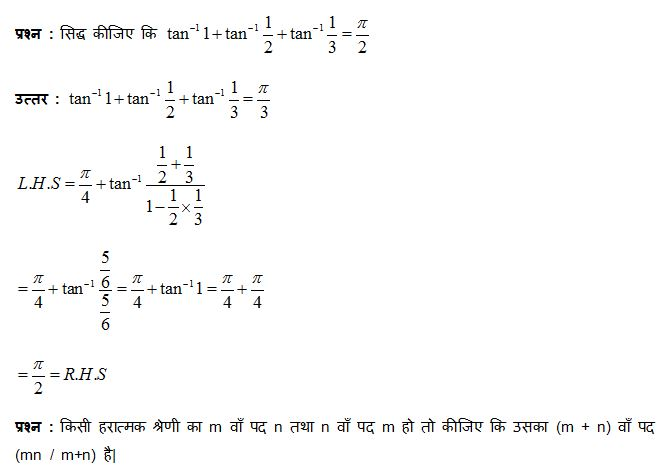 5th long question example