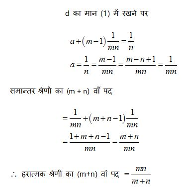 seventh example for maths
