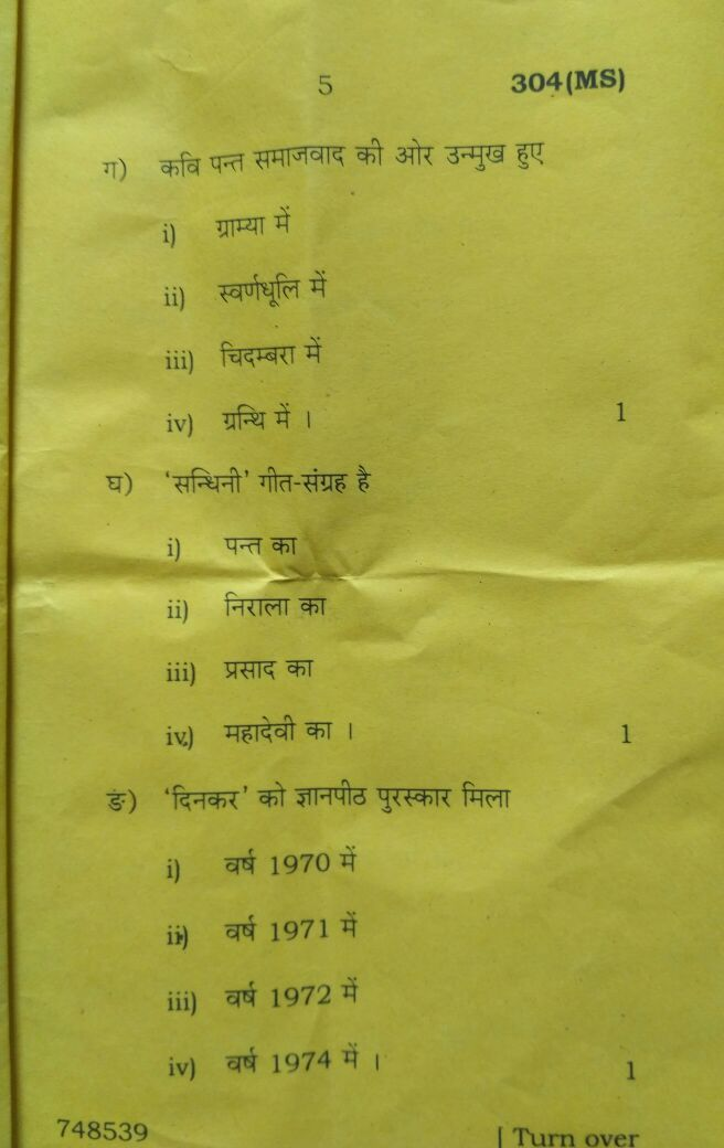 class 12th hindi first paper