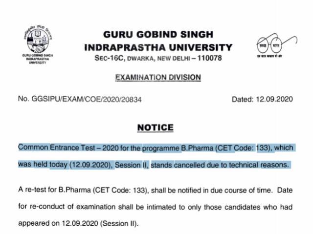 IP university entrance test