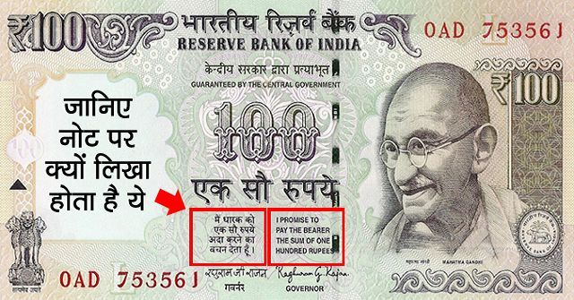 RBI governor promise