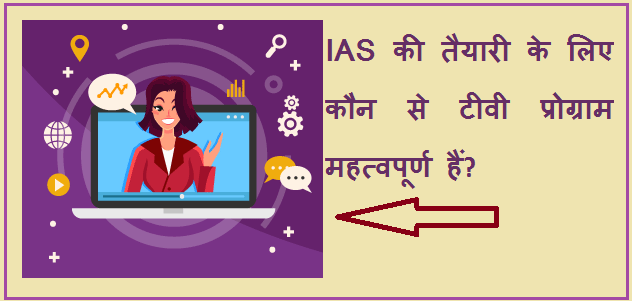 Important TV programmes that help in IAS preparation