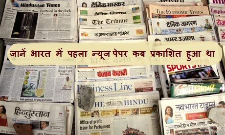 India-newspapers-publication