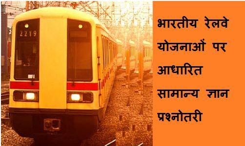 Indian Railway Schemes