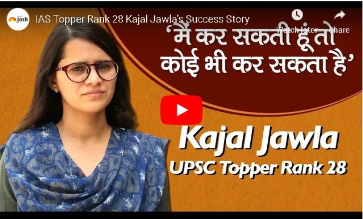 UPSC IAS Topper Kajal Jawla Video