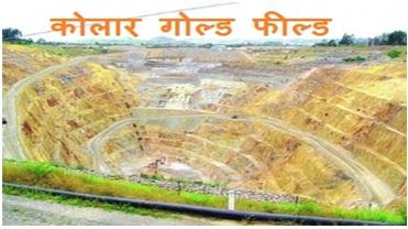 Kollar Gold Field