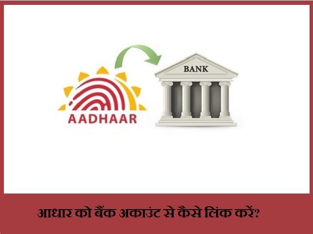 Link Aadhaar with Bank Account