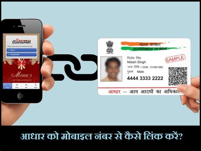 Link Aadhaar with Mobile Number