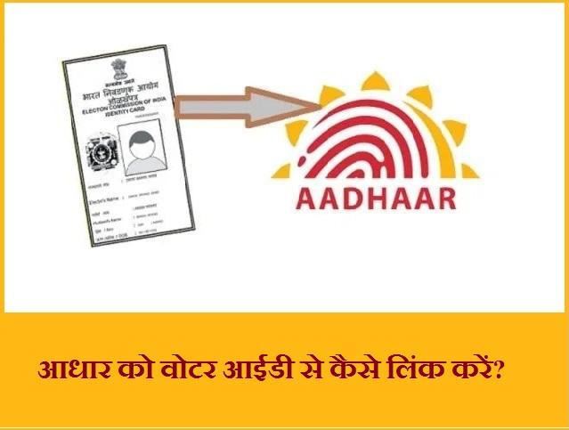 Link Aadhaar with Voter ID