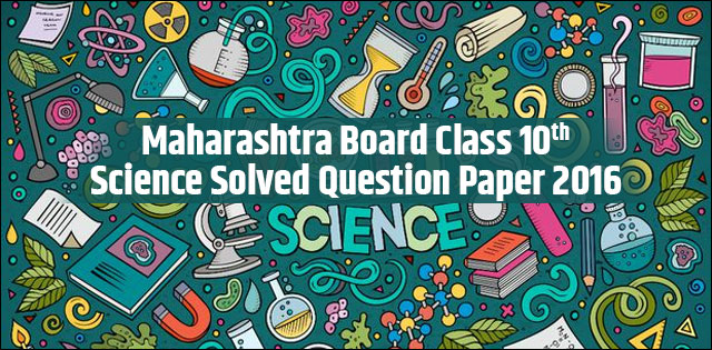 Maharashtra Board Class 10 Science Solved Question Paper