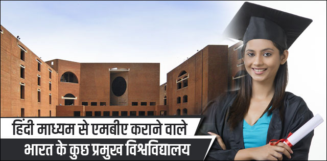 Major universities of India having an MBA through Hindi medium