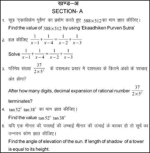 Rajasthan Board Class 10 Mathematics: Blueprint, Model Paper and