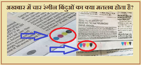 What is the meaning of four colour dots in Newspaper?