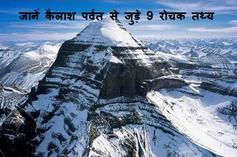 Amazing facts about Mount Kailash