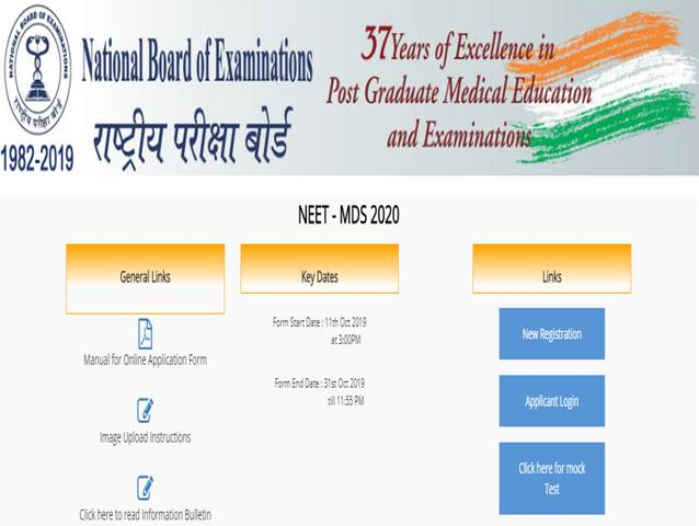 neet-mds-2020-admit-card-to-be-released-today-body-image