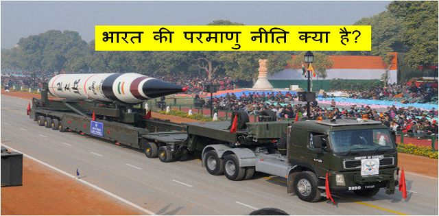 Nuclear Doctrine of India