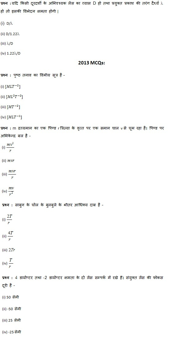 UP Board Class 12th Last Five Years Physics first MCQ Questions
