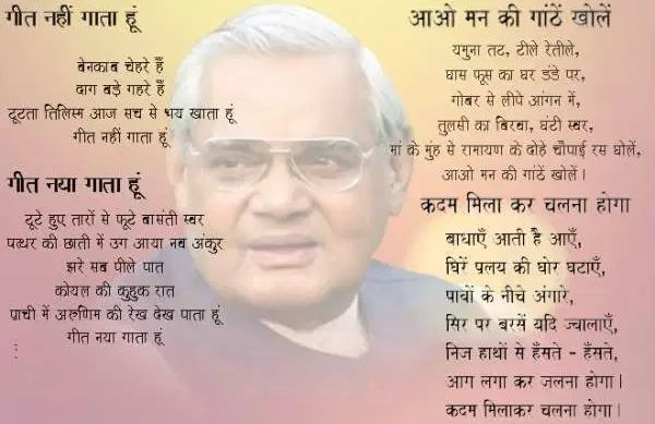 Poems of Atal Bihari Vajpayee