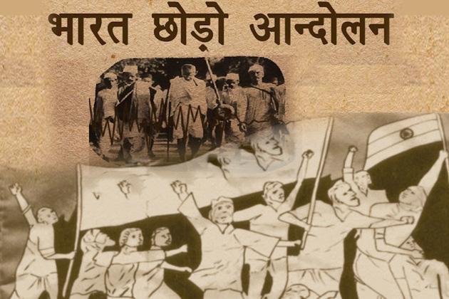 भारत छोड़ो आंदोलन के लिए इमेज परिणाम