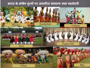 Various regional dances of India