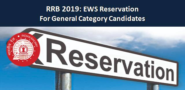 RRB 2019: EWS Reservation for General Category Candidates