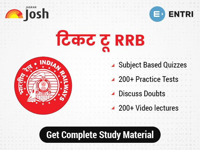 RRB NTPC 2020 & RRB Group D 2020 Exam: Get Complete RRB Preparation Study Material through JagranJosh-Entri Ticket to RRB