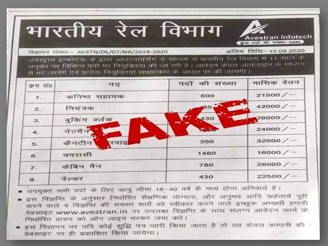 Indian Railways RRB Recruitment 2020 Official Fraud Alert: Fake News of 5285 Vacancies (RRB Group D&C) Advertised, Ministry of Railways Issued Warning