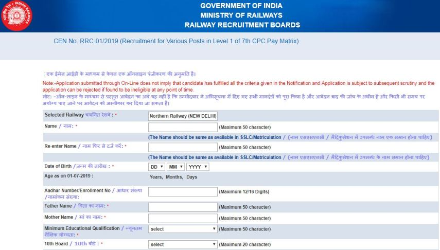 RRB/RRC Group D Level 1 Posts 2019 Apply Online till 12th