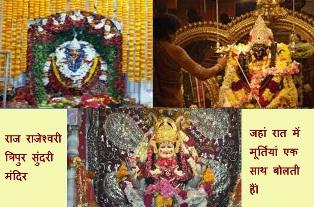 Raj Rajeshwari temple idols speak