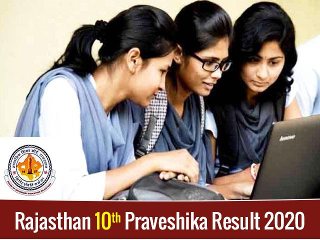 Rajasthan Board 10th Praveshika Result 2020