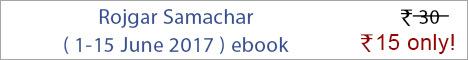 Rojgar Samachar eBook