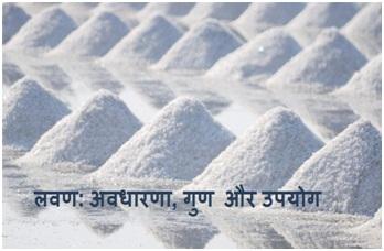 Salt and its properties