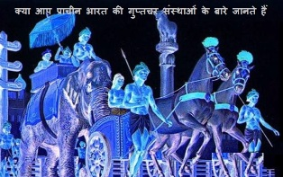 Secret-agencies-in-ancient-India