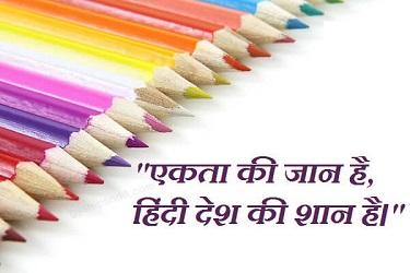 Slogan On Hindi Divas
