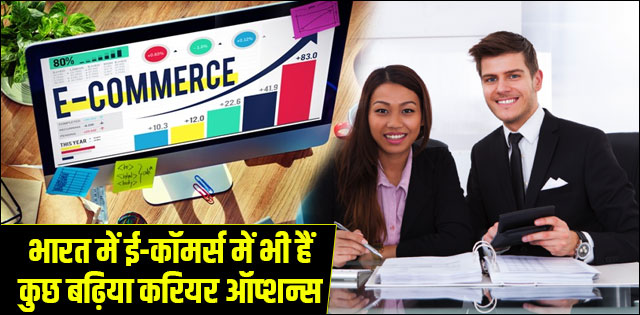 Some Good E-commerce Career Options in India