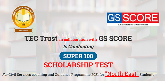 Super 100 Scholarship test to be conducted for Civil Service Aspirants of North East